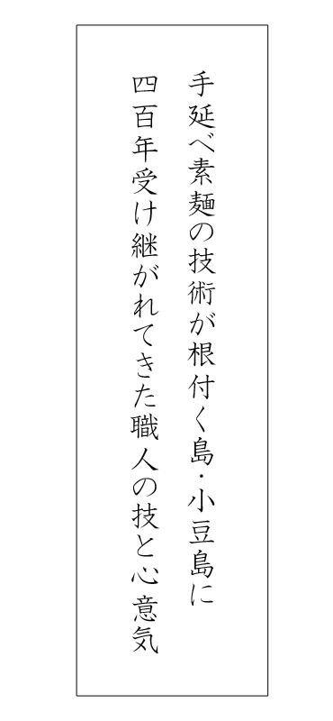 手延べ素麺の技術が根付く島・小豆島に四百年受け継がれてきた職人の技と心意気