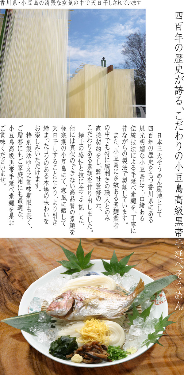 小豆島素麺 黒帯特級品 紹介文