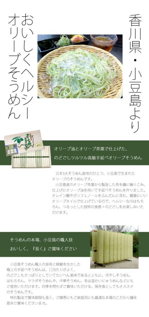 オリーブの郷素麺